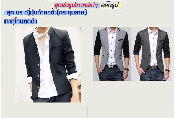 Thời trang Thái Lan