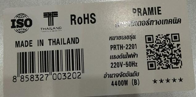 Mã vạch hảng Thái Lan